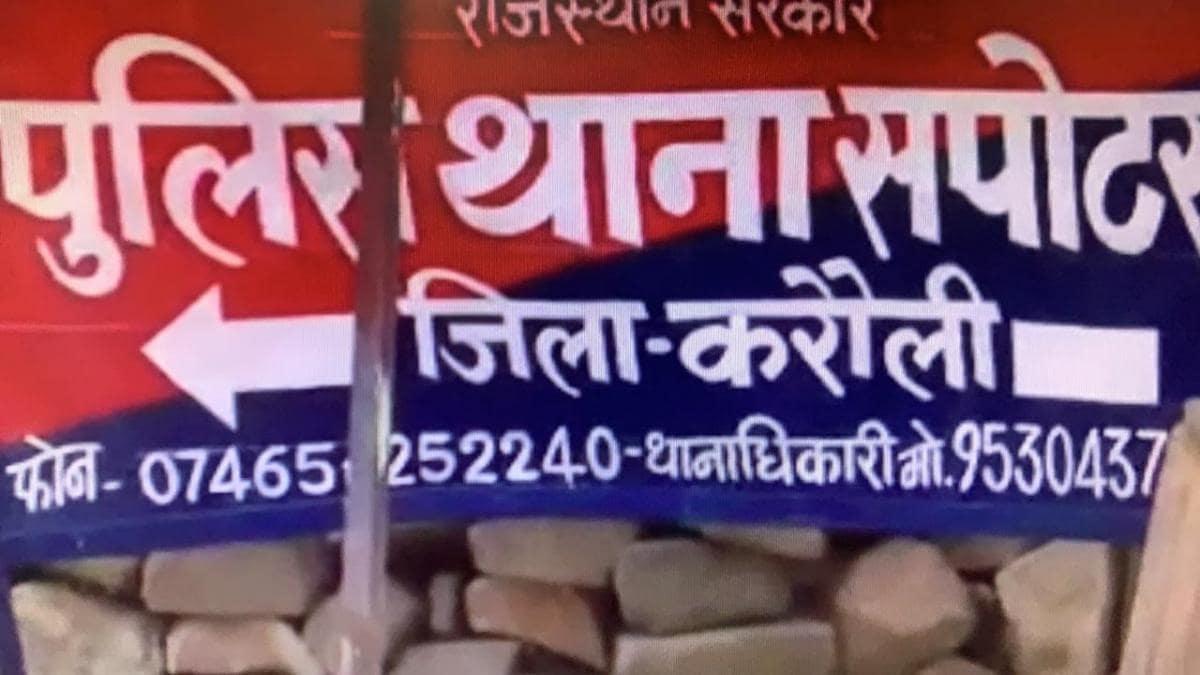 राजस्थान के करौली में पुजारी को जलाया, जमीन विवाद में दबंगों ने ले ली जान