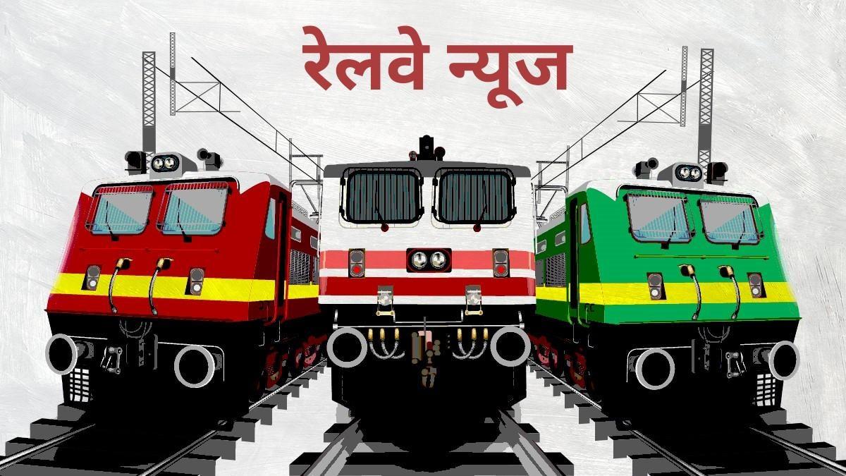 Indian Railways: यूपी के इस स्टेशन से गुजरने वाली इन 6 ट्रेनों का बदलेगा  रूट, यात्रा से पहले देखें अपडेट - indian railways North east Railway trains  route divert Mau station yard