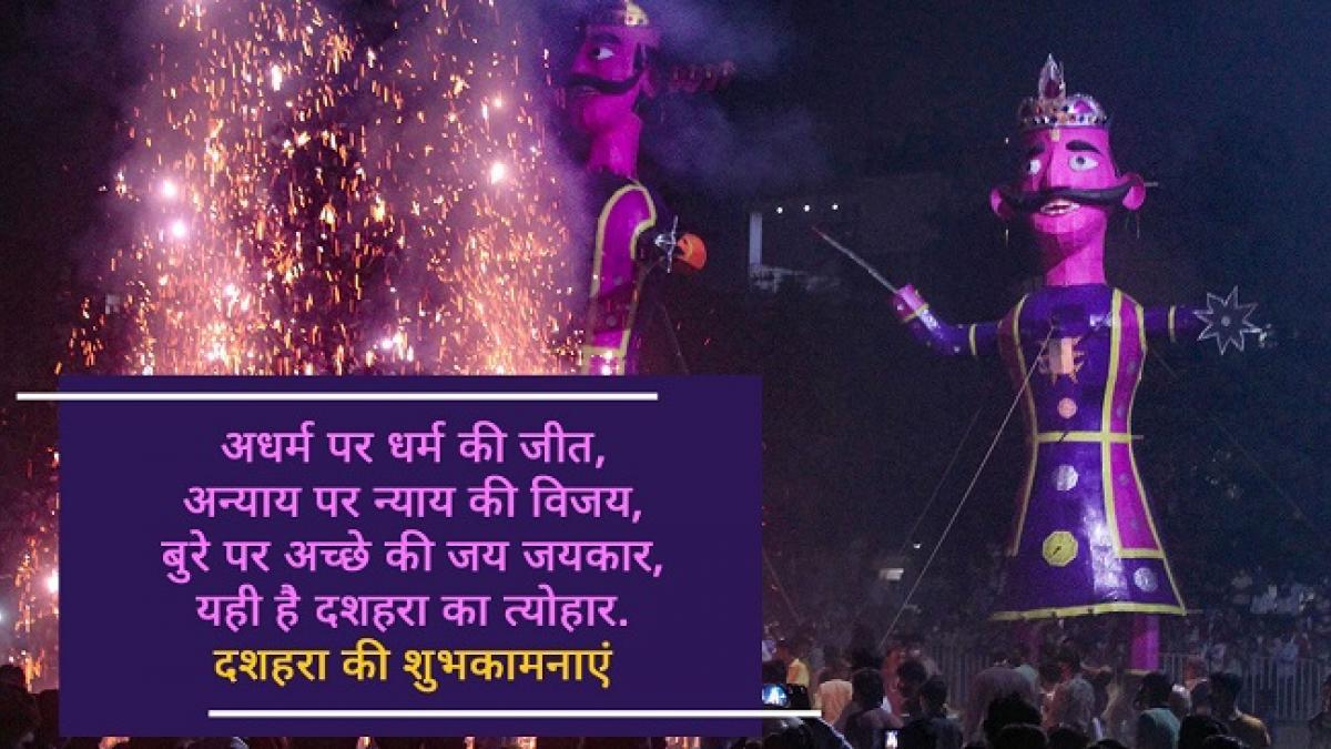 Happy Dussehra 2021: दशहरा पर इन खास संदेशों के साथ दें मित्रों और रिश्तेदारों को बधाई