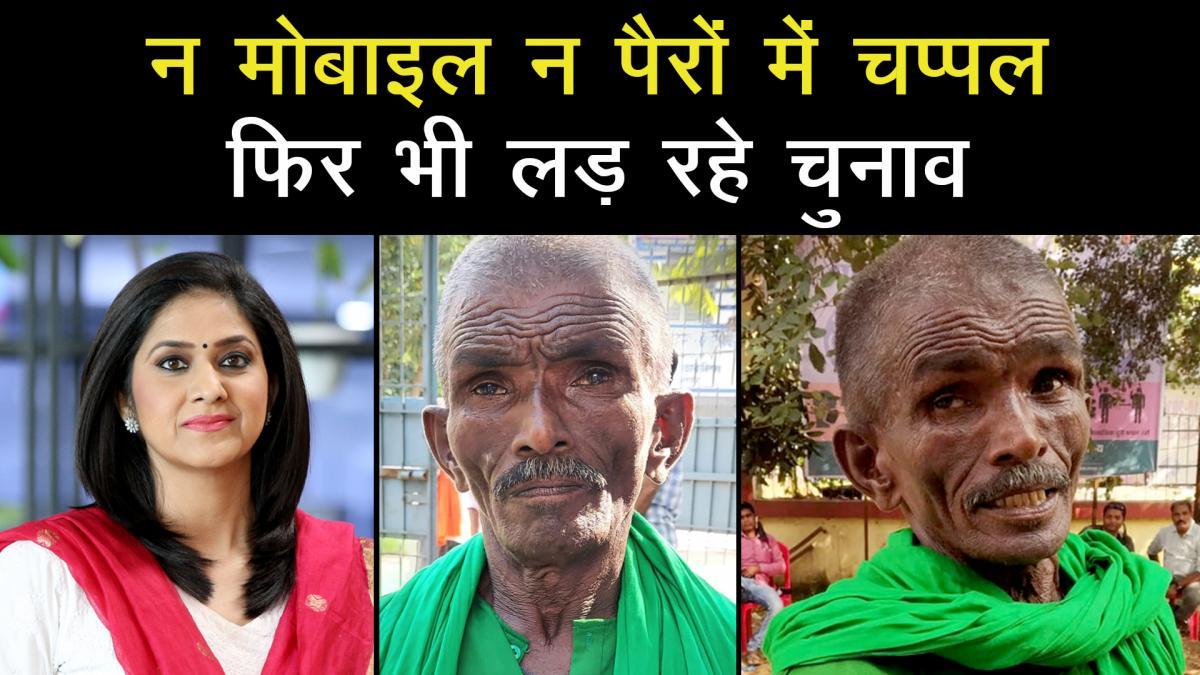 Independent candidate Bharat Mahto from Lakhisarai in Bihar