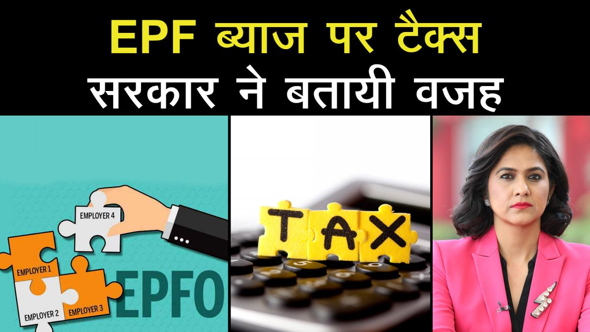 why govt imposed tax on EPF interest in Budget 2021