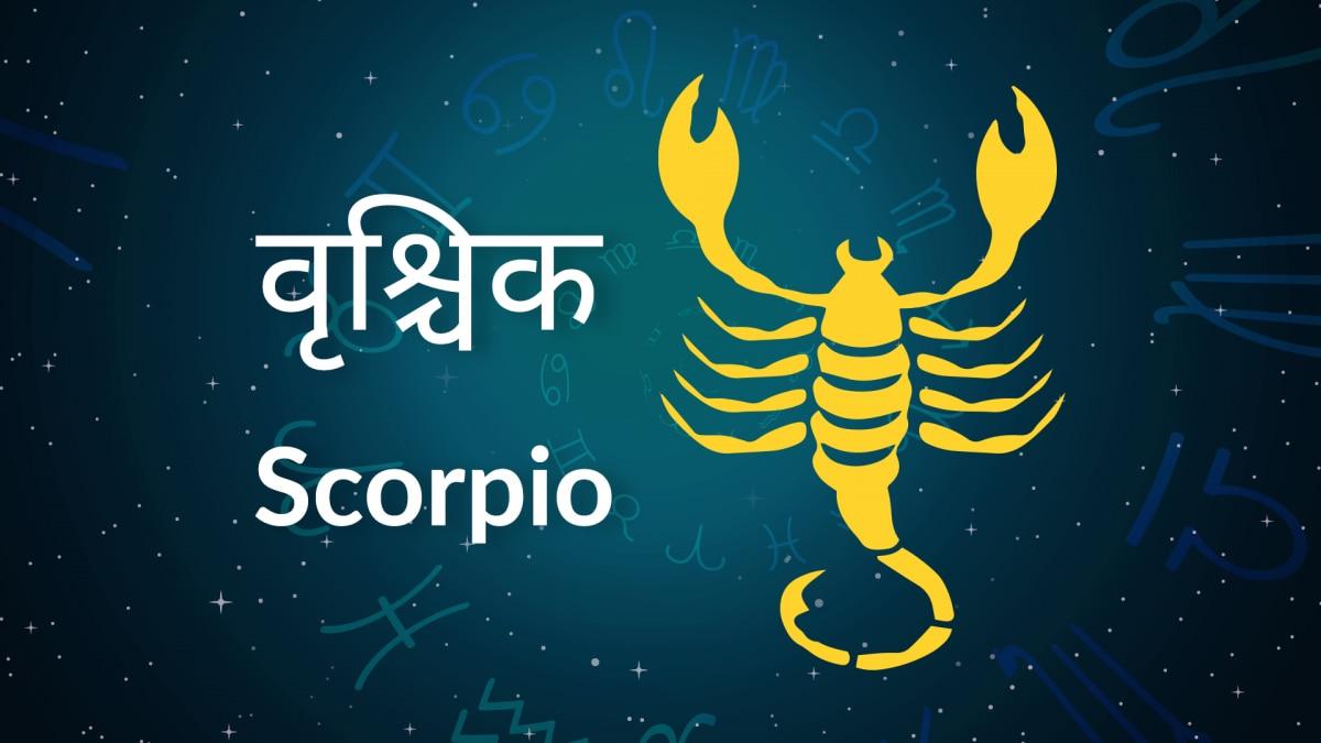 Scorpio horoscope Today: 24 April 2021 Saturday Aaj ka Rashifal Vrishchik  In Hindi - Rashiphal AajTak
