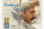 Baitikochi Chuste song: Pawan Kalyan gets a catchy romantic number