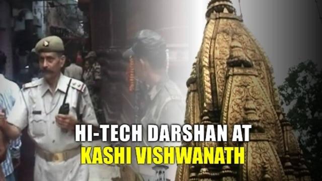 Kashi Vishwanath Darshan becomes Hi-Tech