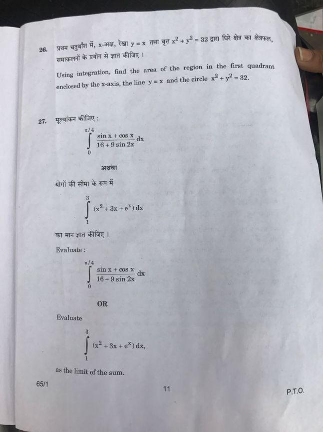 CBSE Class 12 Maths Paper Analysis 2018: Easy but lengthy