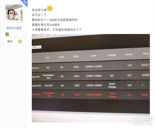 Slide-show presentation leaks OnePlus 6 price, specs ahead of launch