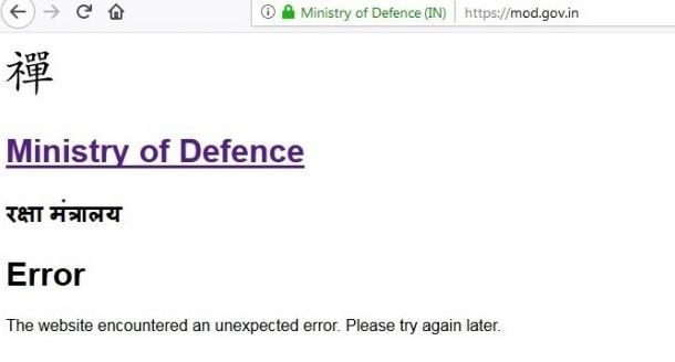Indian defence ministry website hacked