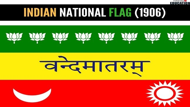 Independence Day 2018: 6 times the Indian National Flag was modified