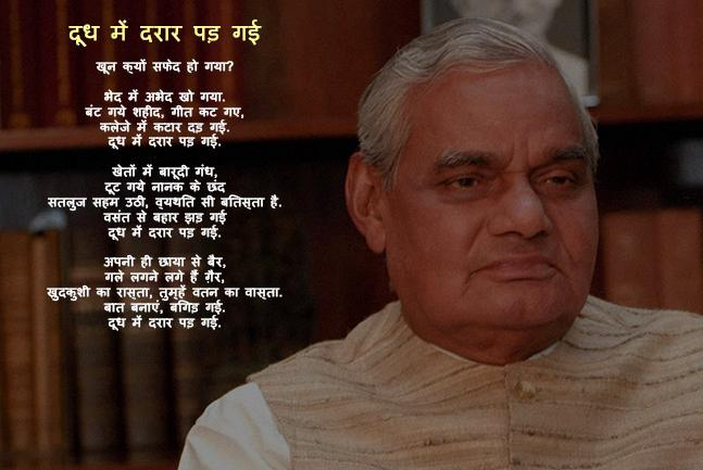 Atal Bihari Vajpayee as a poet: Check out these poems by the