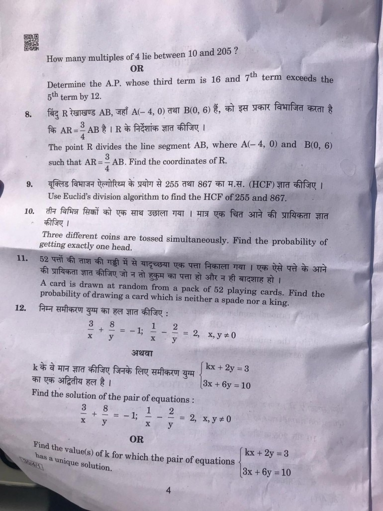 CBSE Class 10 Mathematics paper analysis: Board examiner