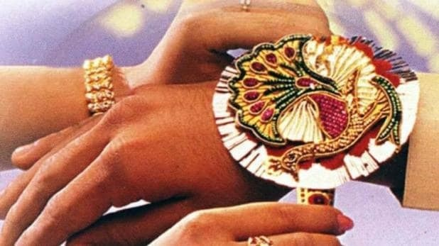 Happy Raksha Bandhan 2019: Quotes, Wishes, Messages, SMS