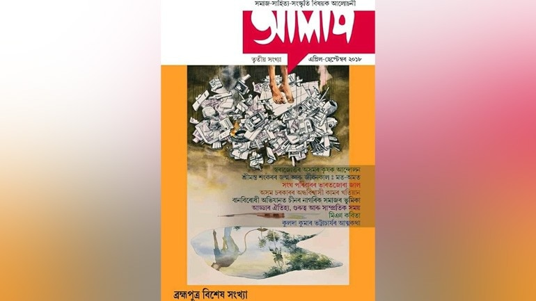 Miya Poetry: Why is it creating noise in Assam now