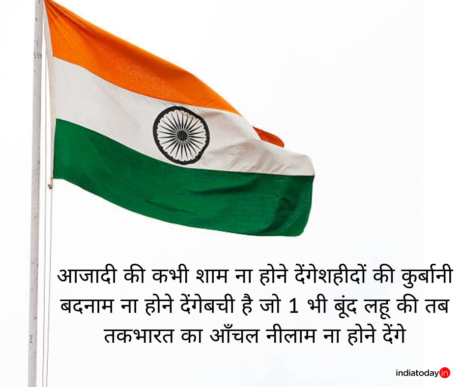 Here are 10 Independence Day 2019 quotes in Hindi