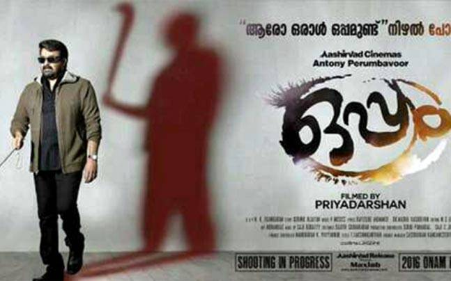 Mohanlal, Priyadharshan's ambitious project, Oppam, is one of the most-anticipated films of Kerala film industry this year. The film has also brought back Vimala Raman, who has been on a break from acting.