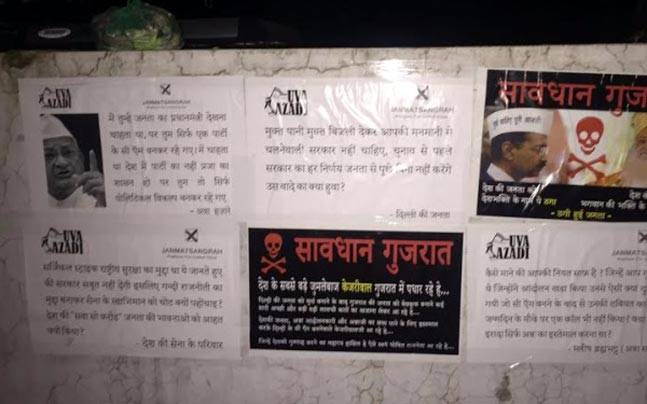 Delhi CM Arvind Kejriwal is on a Gujarat tour, campaigning for AAP in the upcoming assembly elections. The reception he received in the state, however, was not been very inviting. Take a look at some posters strewn across the state, denouncing Kejriwal.