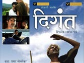 Goa's only entry at IFFI expects maximum eyeballs
