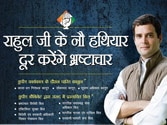 Congress poster unveils Rahul as anti-corruption crusader