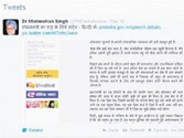 BJP fumes as PMO renames Twitter handle
