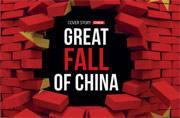 The world shivers as China's state investment-driven, export-led model of growth over the past two decades nears the end of its shelf life