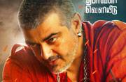 Vedhalam: First look of Ajith's Thala 56 is reminiscent of Red