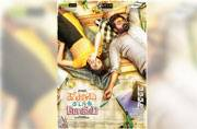 Kadhalum Kadanthu Pogum: Vijay Sethupathi, Nalan