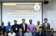 Korean Modern Literature Conference held at JNU