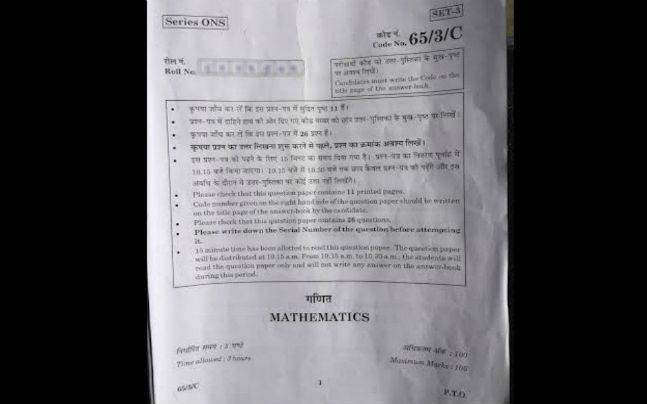 Cbse class 12 board exam mathematics paper analysis education the class 12 cbse mathematics board examination took place today on march 14 which is co incidentally the birthday of famous scientist albert einstein malvernweather
