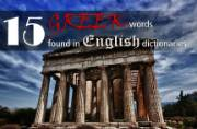 15 Greek words found in English dictionaries