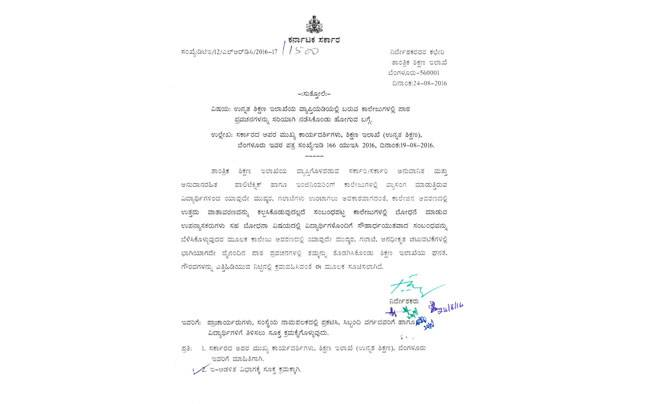 Circular issued by the Directorate of Technical Education