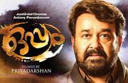 Oppam Minungum Minnaminunge song out: Mohanlal-Priyadarshan deliver a feel-good song