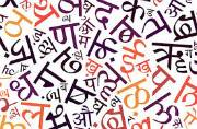 Know interesting facts about Hindi the official language of India