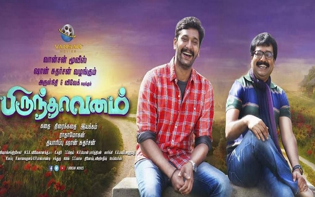 Brindavanam movie review