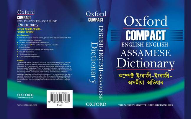 Oxford Compact English-English Assamese Dictionary