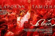 First single Aalaporan Tamizhan from Vijay's Mersal to be out on August 10