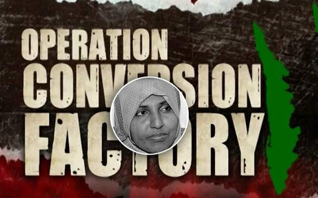 Operation Conversion Factory