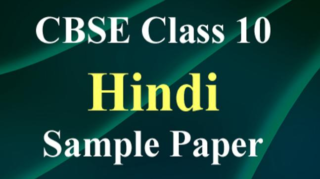 CBSE Class 10 Hindi Sample Paper - Education Today News