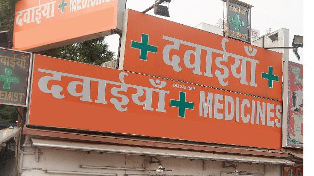 Delhi government plans to propose price ceiling for medicines sold in private hospitals and clinics