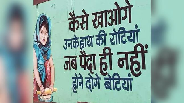 This Beti Bachao graffiti is going viral on social media.