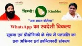 Kimbho app back as Bolo Messenger to take on WhatsApp, but Patanjali says don't download it