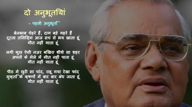 Atal Bihari Vajpayee As A Poet Check Out These Poems By The Former