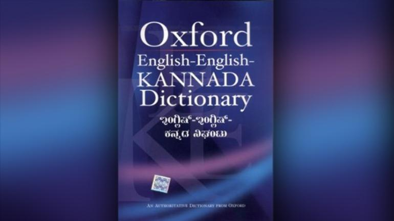 Oxford University Press introduces 2nd bilingual Kannada