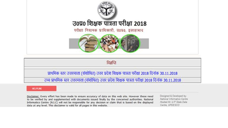 UPTET Results 2018 declared: 5 simple steps to check online