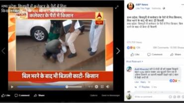 ABP Madhya Pradesh farmer distress