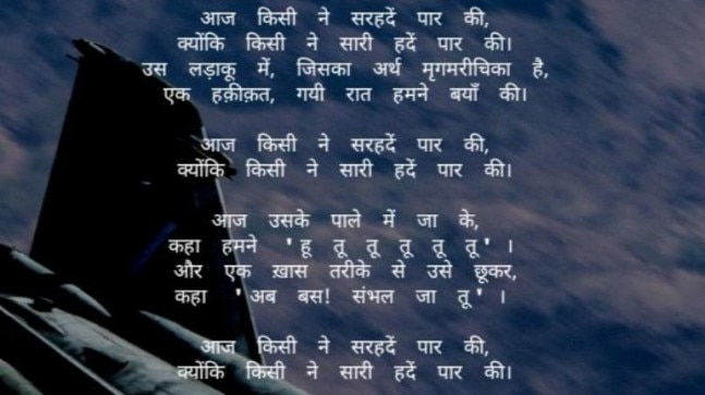 indian air force trolls pakistan with hindi poem on cross