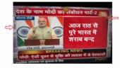 Fact Check: No, Modi hasn't announced countywide prohibition order