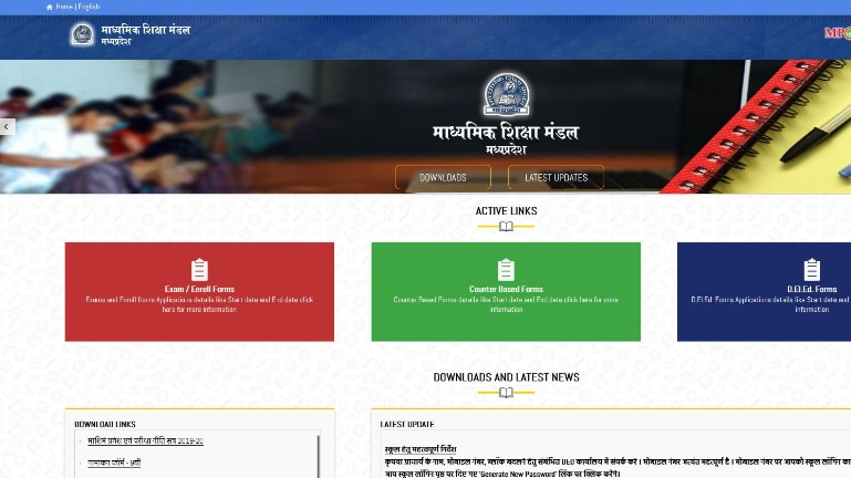 mpresults nic in to declare MP Board Result 2019 tomorrow at
