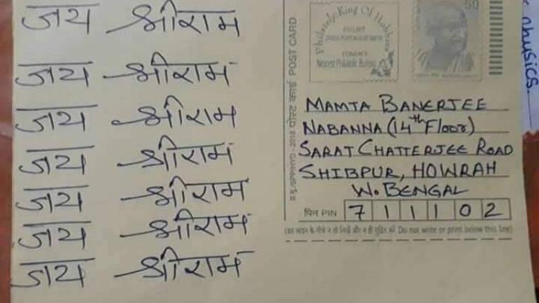 BJP says will send 10 lakh Jai Shri Ram post cards to Mamata