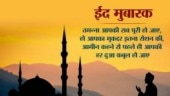 Eid Mubarak 2019: Wishes, images, quotes, wallpaper, messages, SMS, greetings, photos