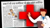 Fact Check: No, Indian government has not approved pharmacists to run clinics in the country