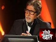 Something intrinsic in KBC: Amitabh Bachchan